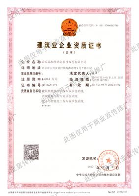 建筑业企业资质证书-施工承包二级